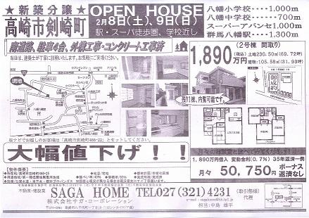 サガ・コーポレーション140208