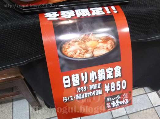 銀シャリ家御飯炊けるランチおかわり自由006