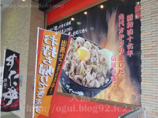 伝説のすた丼屋ミーナ津田沼店ですた丼飯増し020