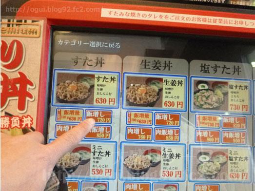 伝説のすた丼屋ミーナ津田沼店ですた丼飯増し023