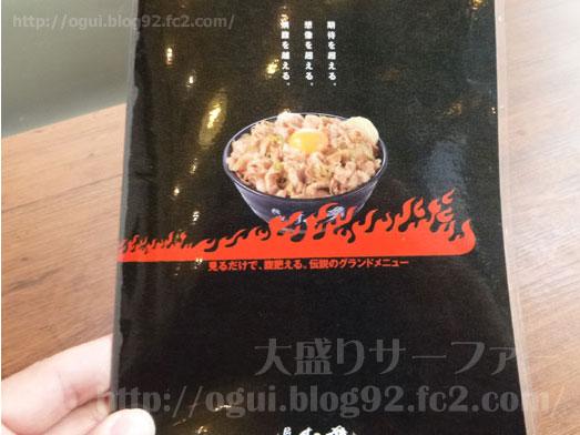 伝説のすた丼屋ミーナ津田沼店ですた丼飯増し026
