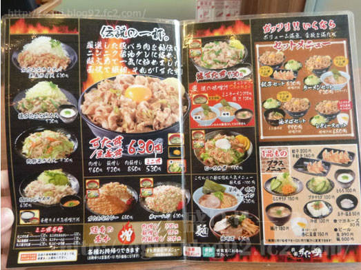 伝説のすた丼屋ミーナ津田沼店ですた丼飯増し027