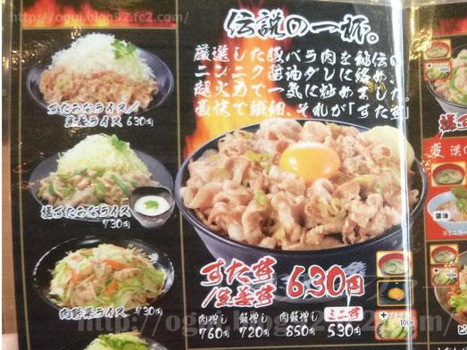 伝説のすた丼屋ミーナ津田沼店ですた丼飯増し028