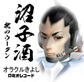 kiyoshi1.jpg