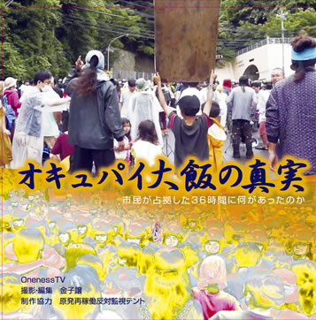 DVD【オキュパイおおいの真実】