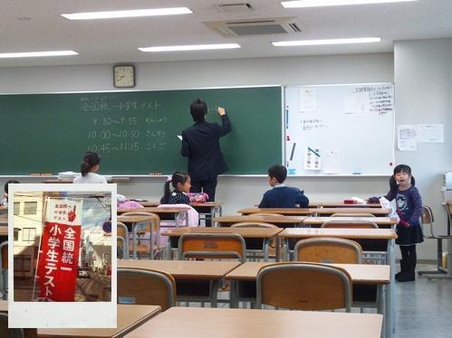 初めての全国統一小学生テスト!