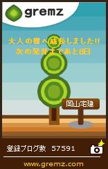 20121217 グリムス大人の木4本目
