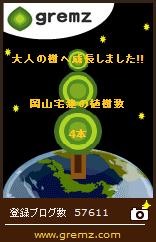 2012_グリムス大人の樹 4本目