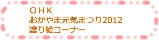 genki_maturi_nurie_banner.jpg