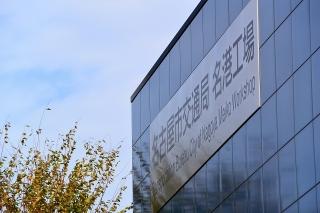 名城線環状化 10周年記念イベント