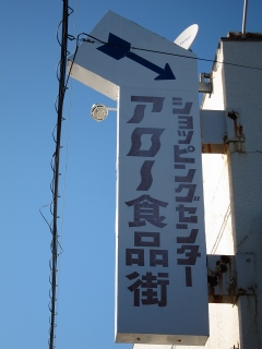 アロー食品街