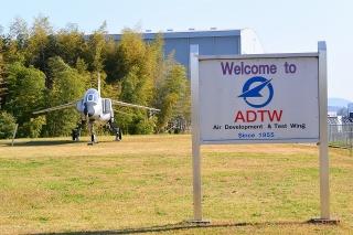 岐阜基地航空祭 ADTW