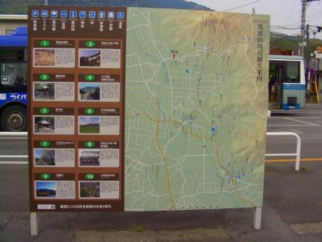 旧筑波駅看板
