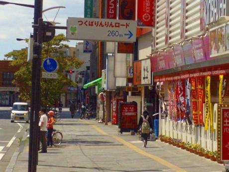 りんりんロード土浦駅前看つ板