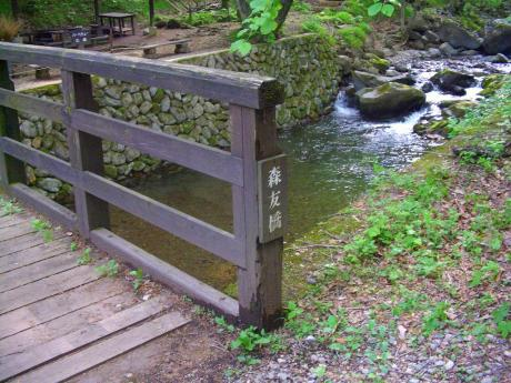 県民の森森友橋