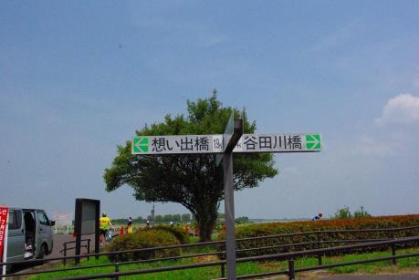 渡良瀬標識