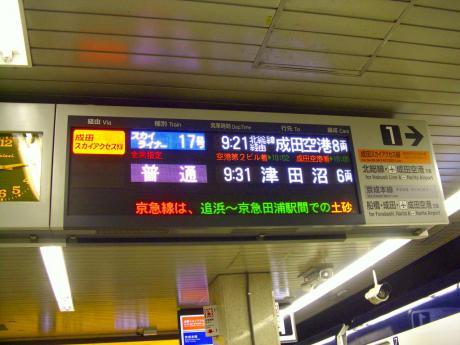 京成201209