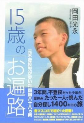 15歳の「お遍路」