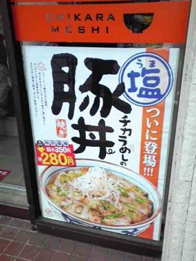 TOKYOCHIKARA_001.jpg