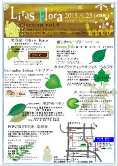 liras+flora8_convert_20130117162802.png