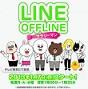 LINE OFFLINE サラリーマン