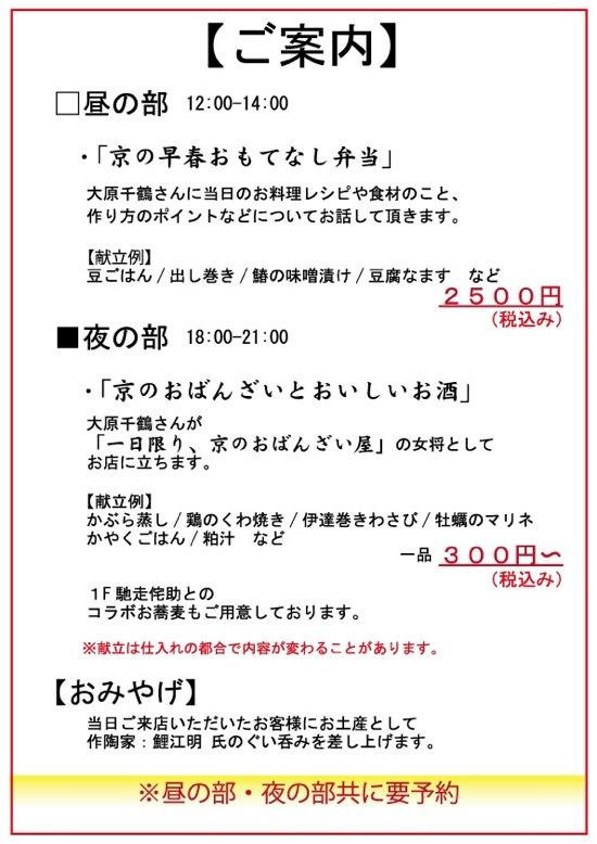 2014_2_16裏