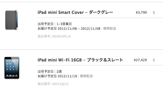 スクリーンショット 2012-11-02 15.47.51