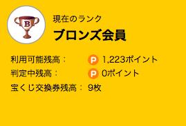 スクリーンショット 2012-11-09 18.55.47