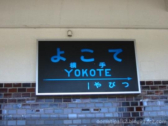 奥羽本線-横手03