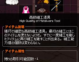 高級細工道具
