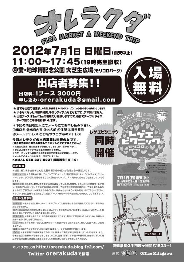 A5_orerakuda_vol3_02.jpg