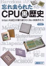 CPU黒歴史
