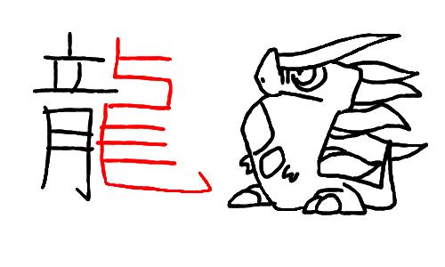 龍andリトウバオ