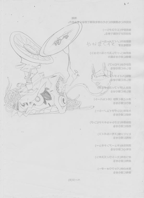 yakamashisuto.png