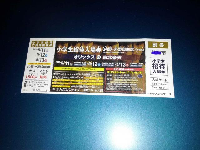 招待券_convert_20120424225236