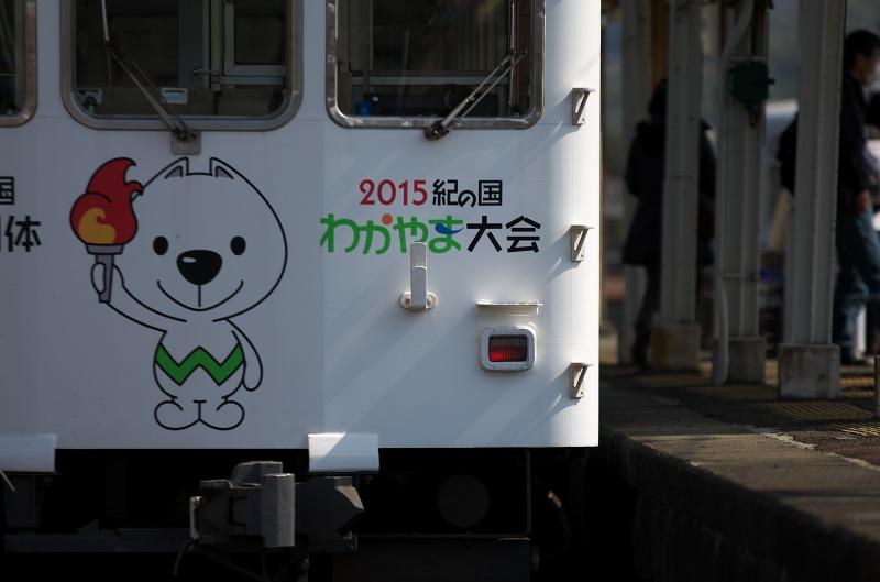 和歌山電鐵 伊太祈曽駅 きいちゃん電車