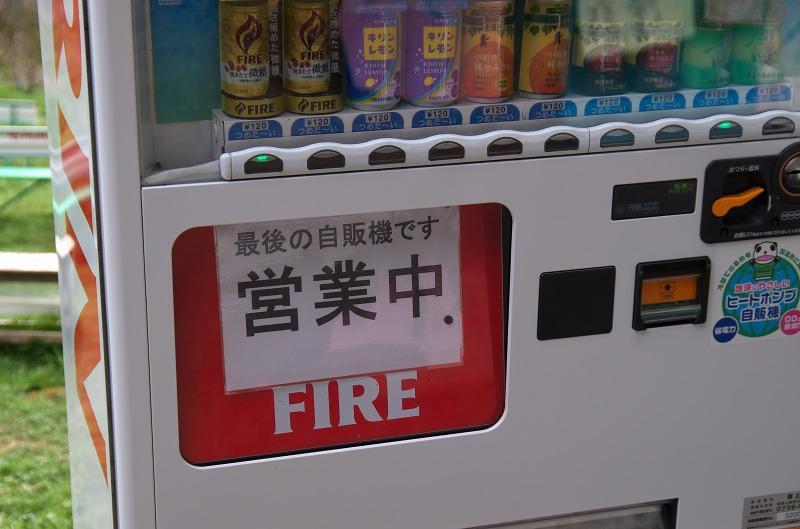 和歌山 南部梅林 最後の自動販売機