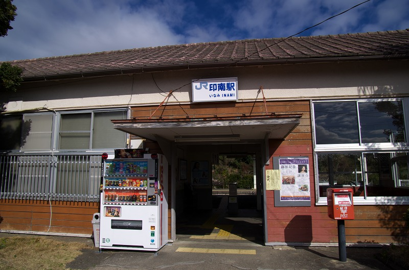 JR印南駅