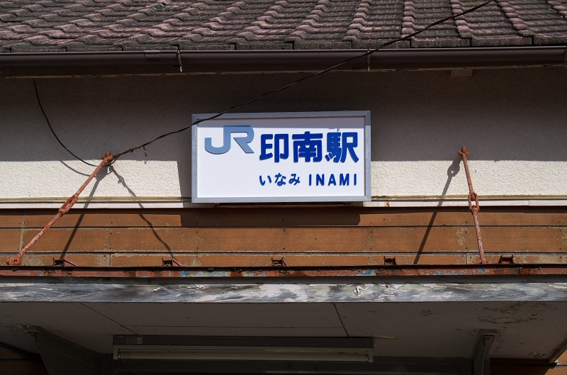 和歌山 JR印南駅