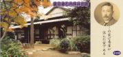 907 夏目漱石旧居入館券