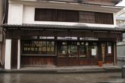 270 朝鮮飴 園田屋