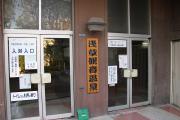 26 浅草寺観音温泉