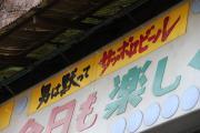 28 浅草寺観音温泉