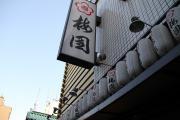 31 浅草梅園