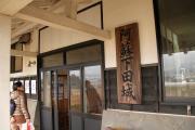 375 阿蘇下田城 ふれあい温泉駅