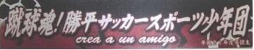 勝平SSS応援ページ