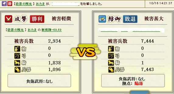 jin6_20121018000831.jpg
