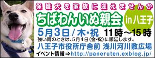 2012/5八王子いぬ親会