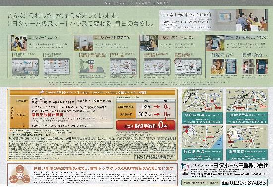 トヨタホームのスマートハウス太陽光発電マル得キャンペーンうら550