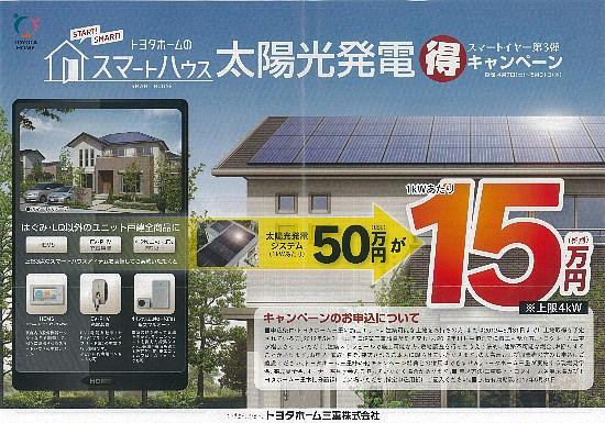 トヨタホームのスマートハウス太陽光発電マル得キャンペーンおもて550